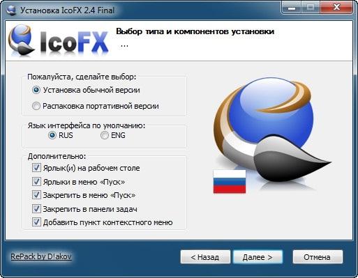 IcoFX 2.4 Final (Rus/Eng) RePack + Portable
