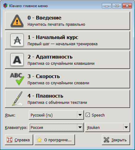Klavaro 1.9.7 Rus Portable