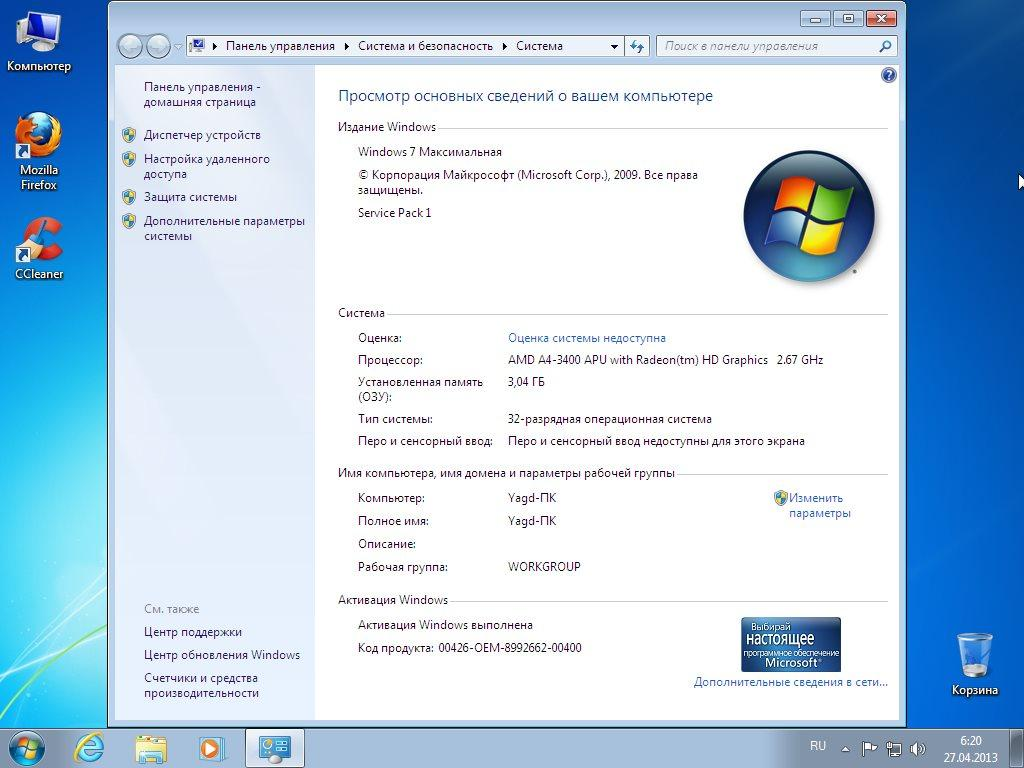 Windows 7 Ultimate x86 Optimized Speed by Yagd