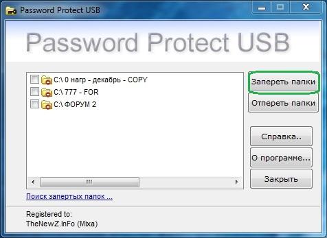 Ярлыки паролей установки для программу на